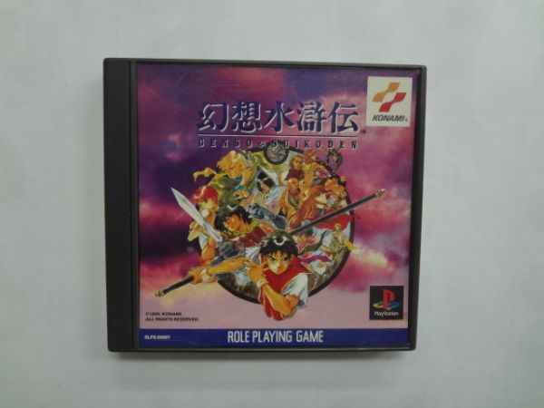 PS21-019 ソニー sony プレイステーション PS 1 プレステ 幻想水滸伝 コナミ 人気 シリーズ レトロ ゲーム ソフト