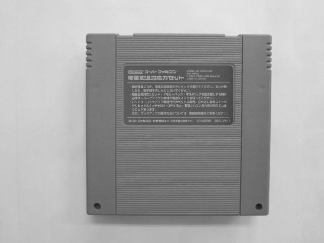 SFC21-007 任天堂 スーパーファミコン SFC 糸井重里のバス釣りNo.1 フィッシング 釣具 ハル研究所 レトロ ゲーム カセット ソフト