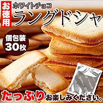 天然生活 ホワイトチョコラングドシャ 30枚 焼菓子 お徳用 個包装 おやつ クッキー チョコレート スイーツ 北海道製造_画像7