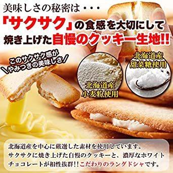 天然生活 ホワイトチョコラングドシャ 30枚 焼菓子 お徳用 個包装 おやつ クッキー チョコレート スイーツ 北海道製造_画像4