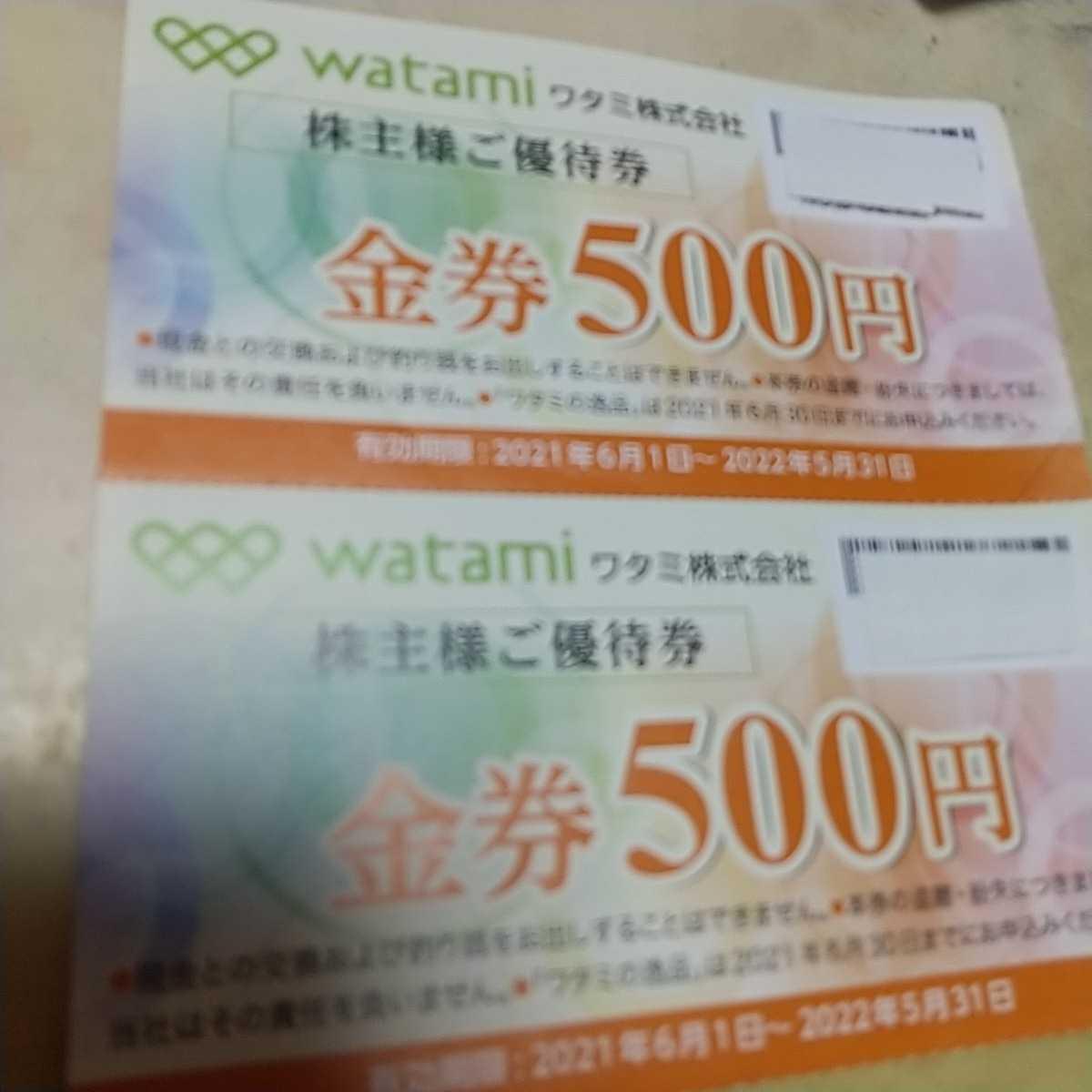 ワタミ 金券 500円 2枚 株主優待 有効期限 2022年5月31日_画像1