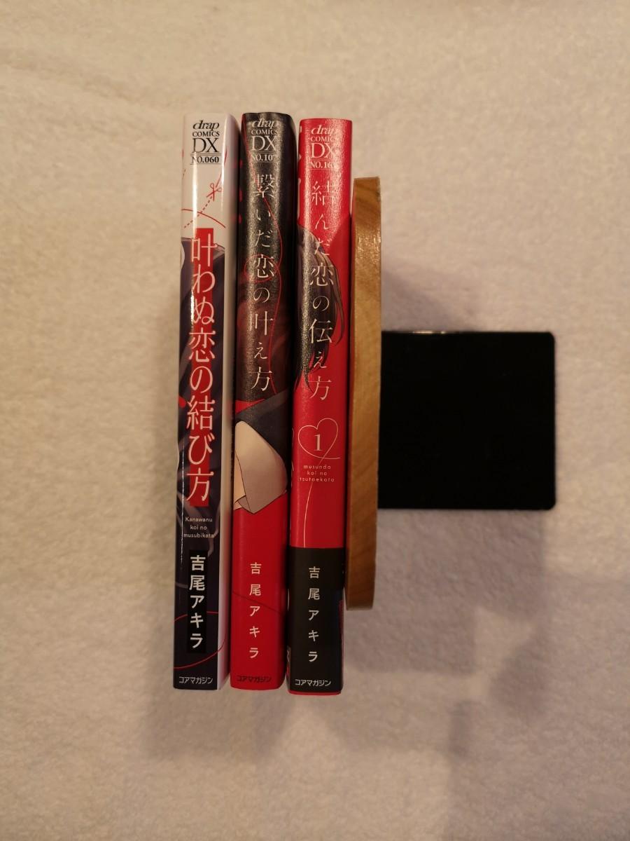 BL コミック 叶わぬ恋の結び方 繋いだ恋の叶え方 結んだ恋の伝え方1巻 吉尾アキラ コミック 赤い糸シリーズ 3冊セット