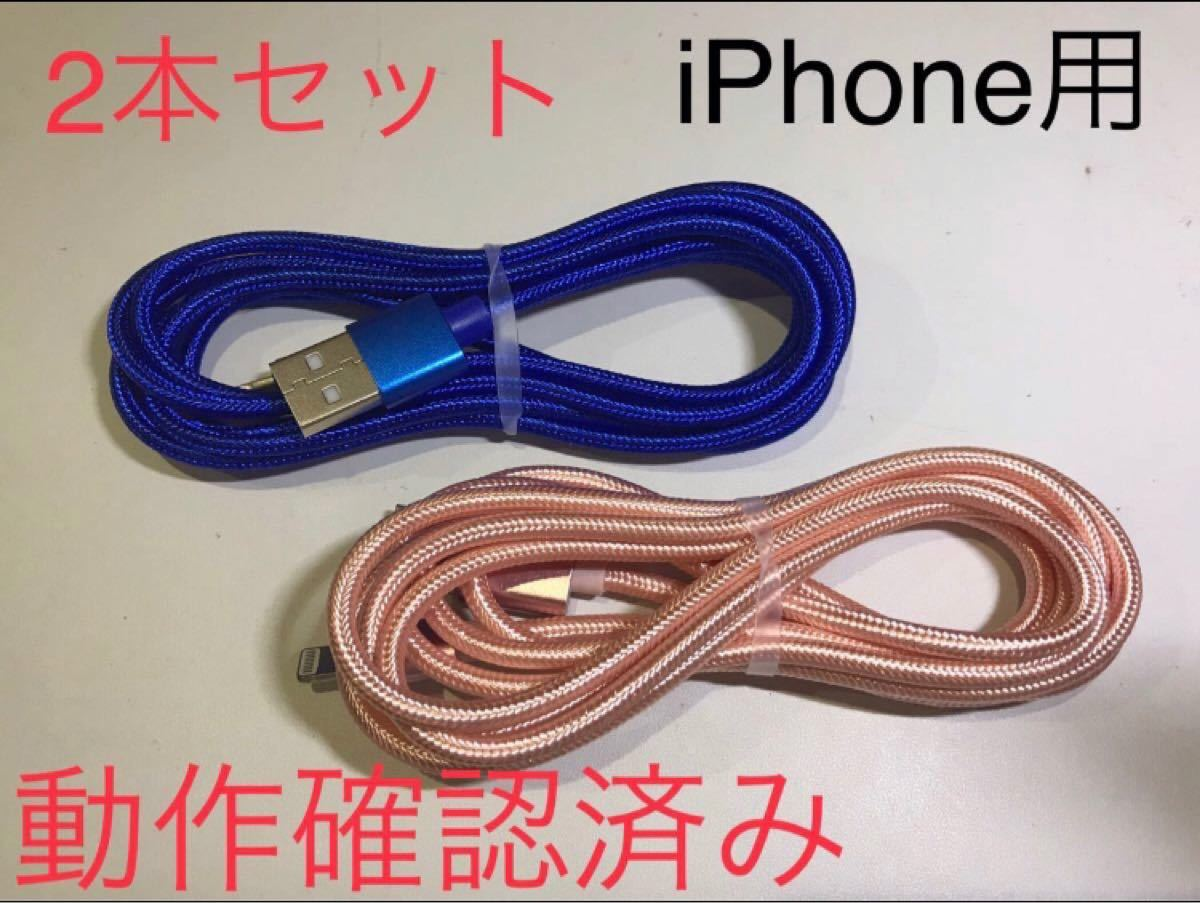 iPhone 充電ケーブル 2m 急速充電 充電器 データ転送ケーブル USBケーブル 充電ケーブル