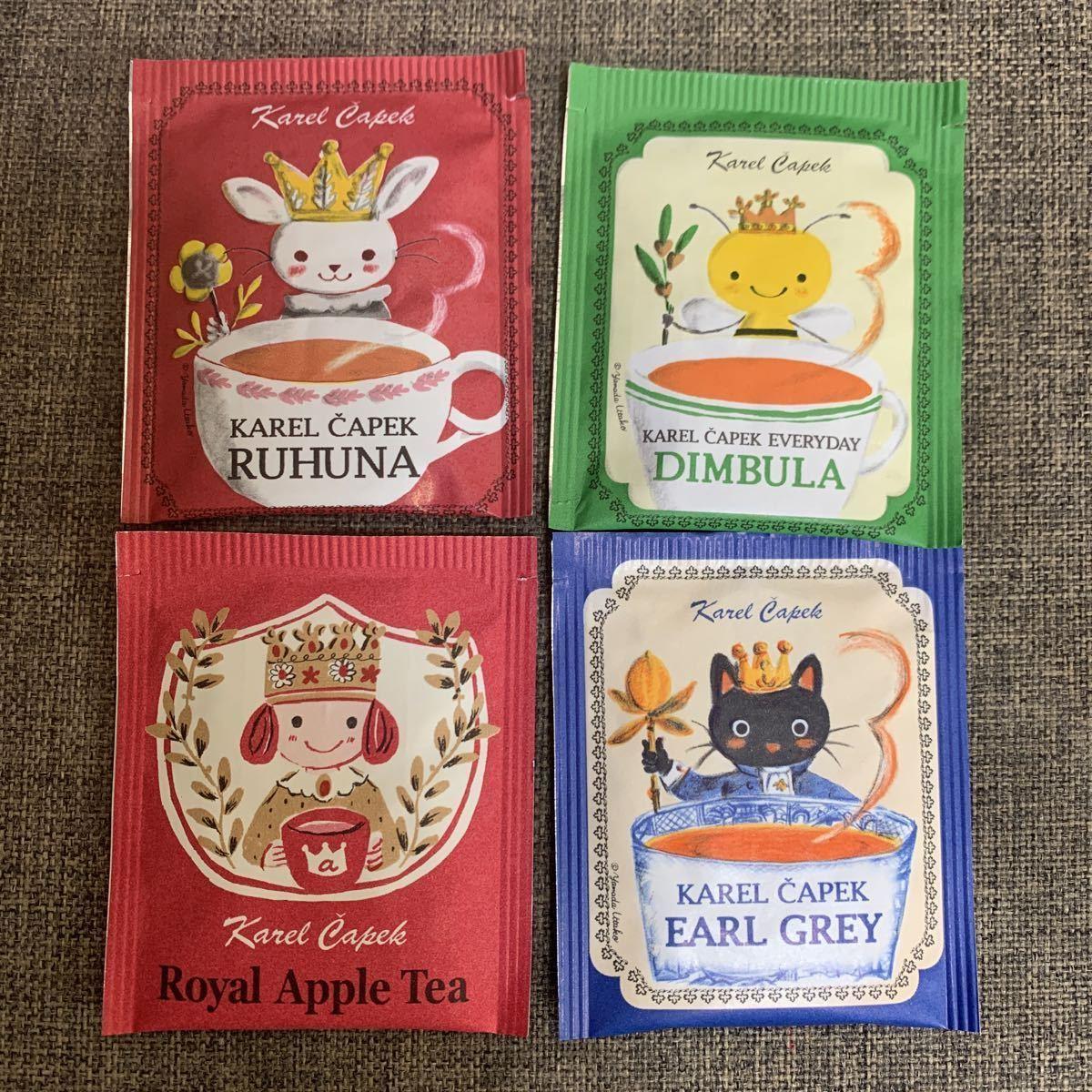 ルピシア 紅茶 緑茶 茶葉 リーフ カレルチャペック ティーバッグ ティーパック いろいろ お試し フレーバードティー ハーブティー 計13点