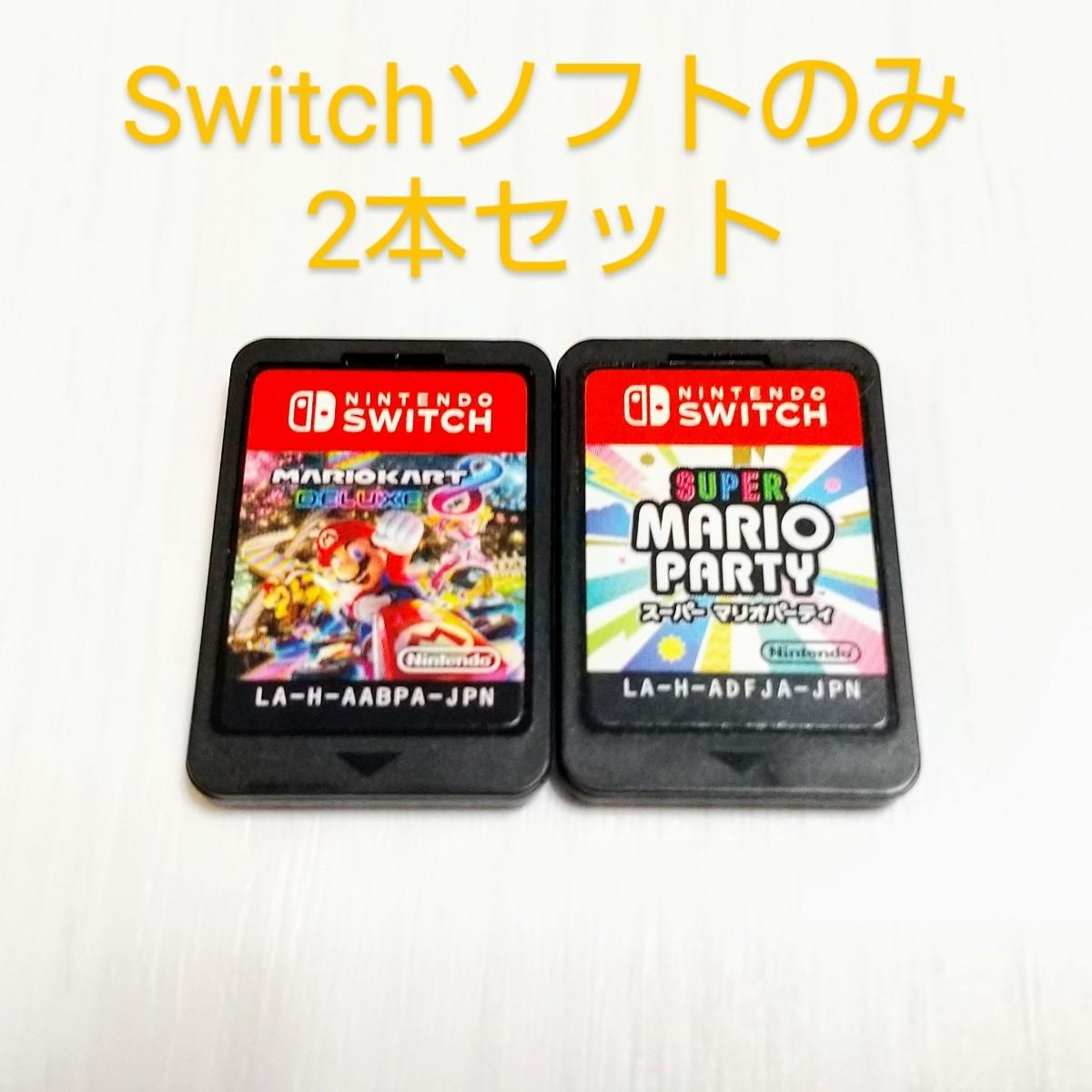 スイッチソフトのみ2本セット マリオカート8 デラックス スーパー マリオパーティ Switch