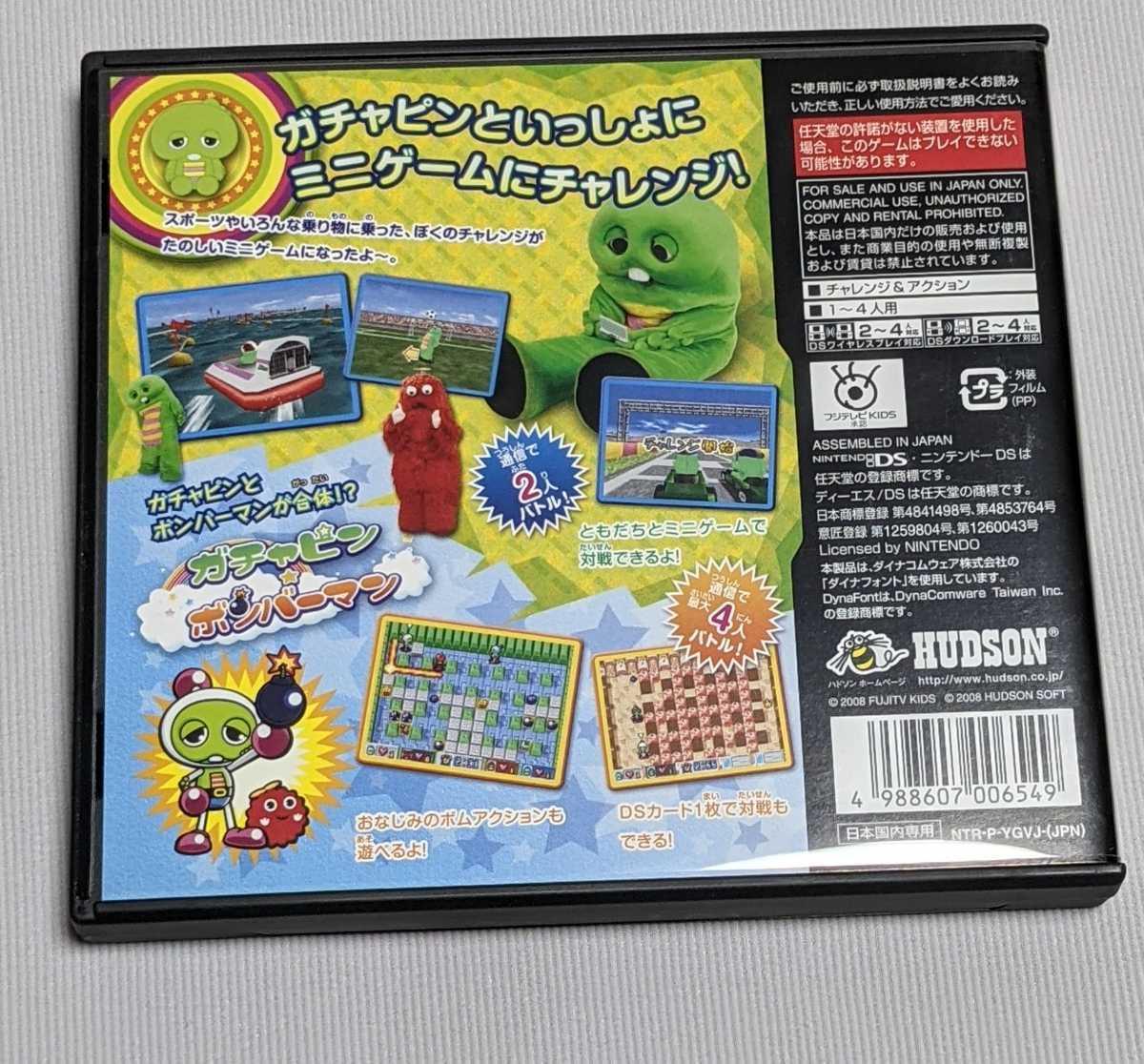 任天堂DSソフト ガチャピンチャレンジDS