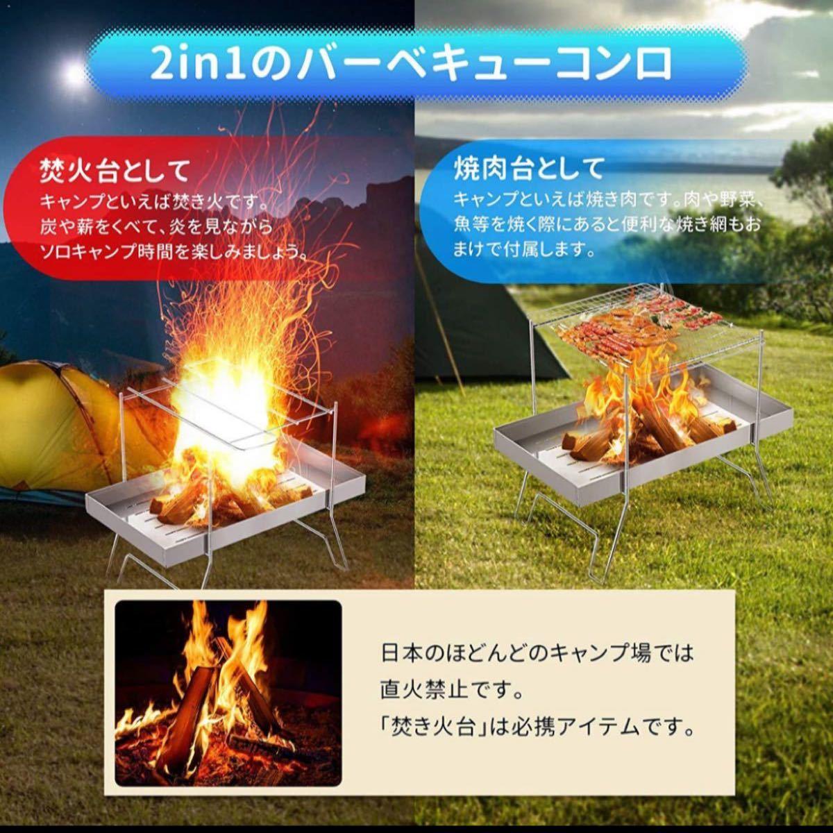【2021最新版】焚き火台 1台2役 バーベキューコンロ 携帯便利 折り畳み式 焚火台 軽量 キャンプ用品