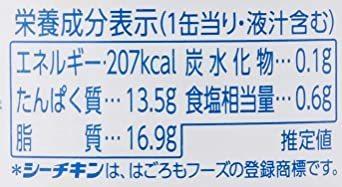 新品70g×12缶 [Amazonブランド] SOLIMO シーチキン Lフレーク 70g×12缶FLOQ_画像8