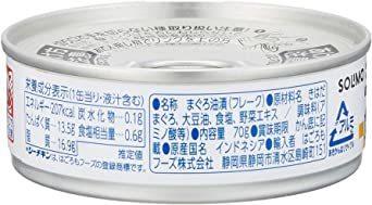 新品70g×12缶 [Amazonブランド] SOLIMO シーチキン Lフレーク 70g×12缶FLOQ_画像4