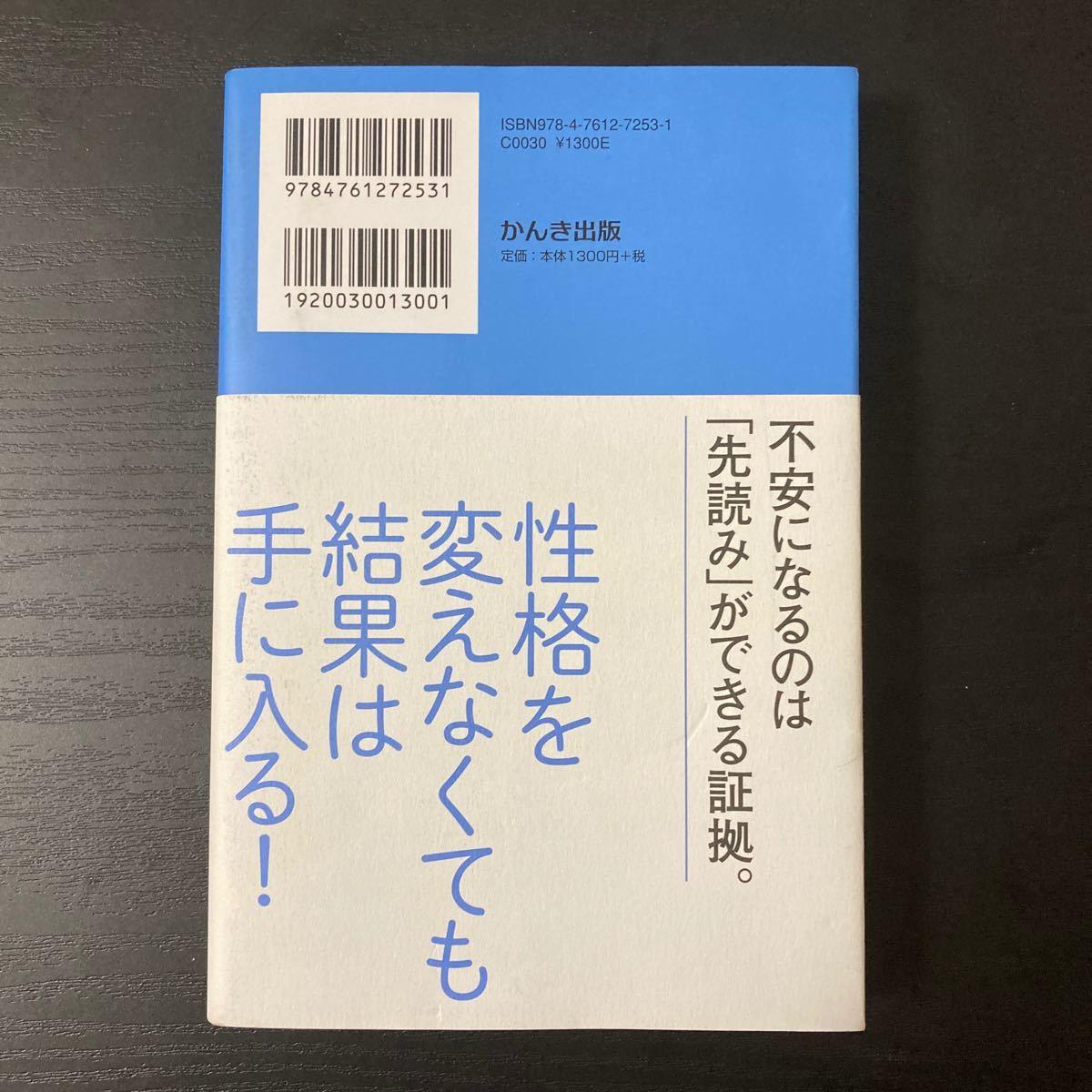 成功する人は心配性/菅原道仁 (著者)