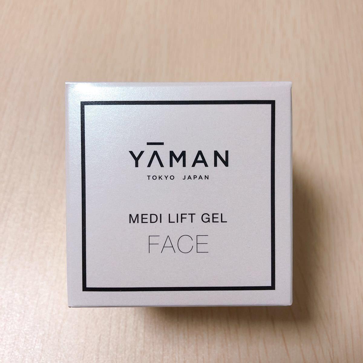 ヤーマン メディリフト ゲル 2個 セット