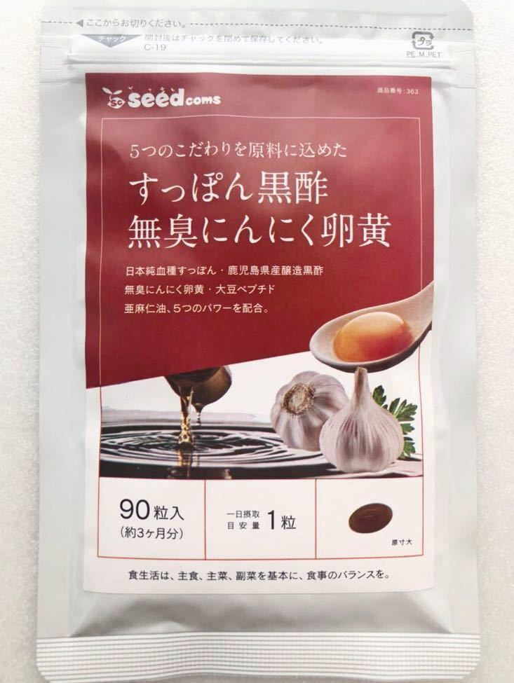 ◆送料無料◆すっぽん黒酢無臭にんにく卵黄 約3ヶ月分(2023.9.30~) 美容 亜麻仁油 シードコムス サプリメント_画像1