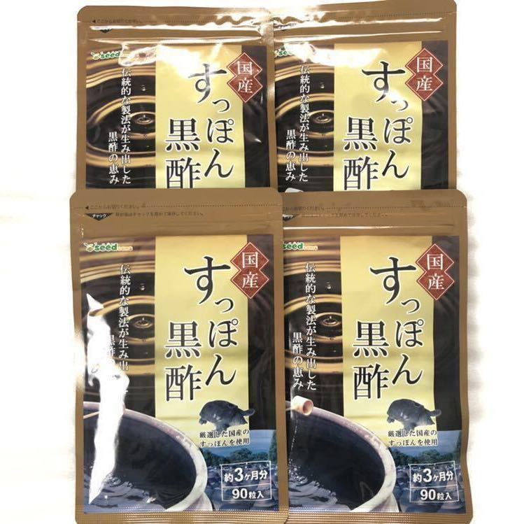 ◆送料無料◆ 国産すっぽん黒酢 約12ヶ月分 (2023.12.31~) コラーゲン アミノ酸 クエン酸 シードコムス サプリメント_画像1