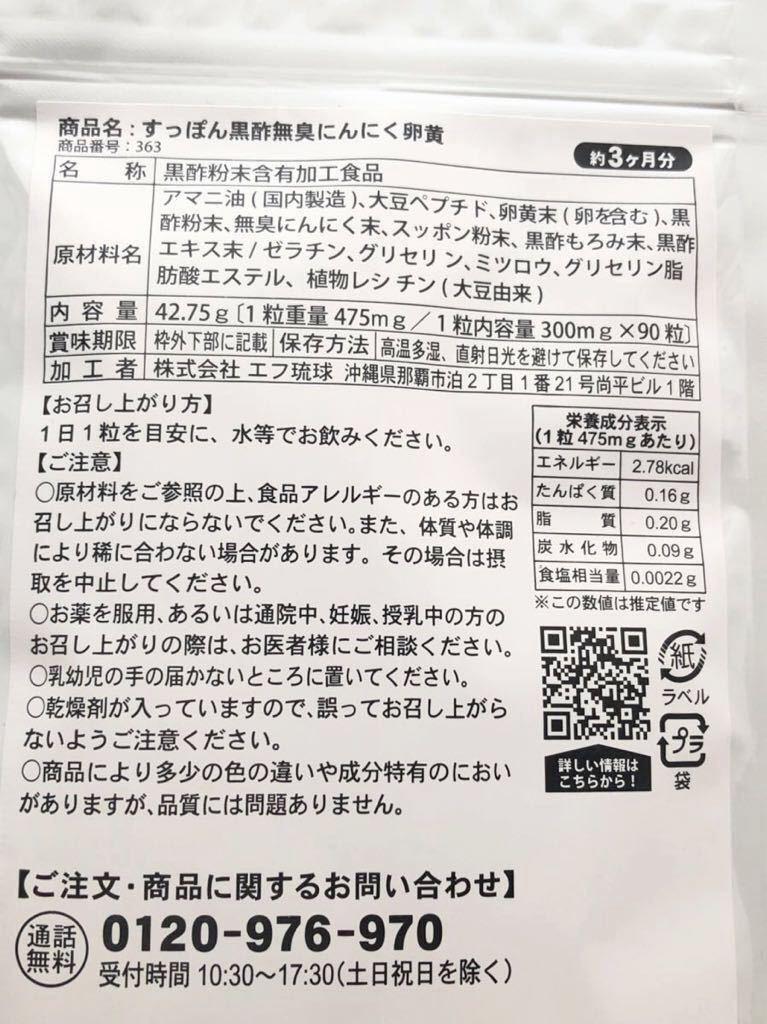 ◆送料無料◆すっぽん黒酢無臭にんにく卵黄 約3ヶ月分(2023.9.30~) 美容 亜麻仁油 シードコムス サプリメント_画像2