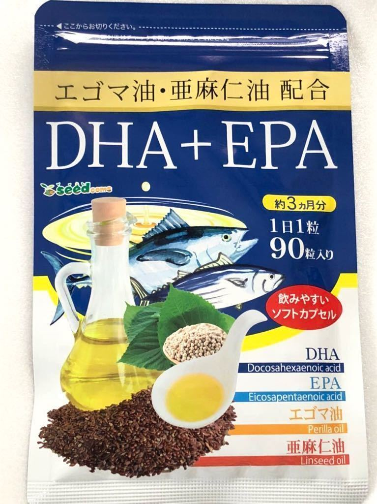 ◆送料無料◆DHA + EPA エゴマ油・亜麻仁油 配合 約3ヶ月分(2023.12.31~) シードコムス サプリメント_画像1