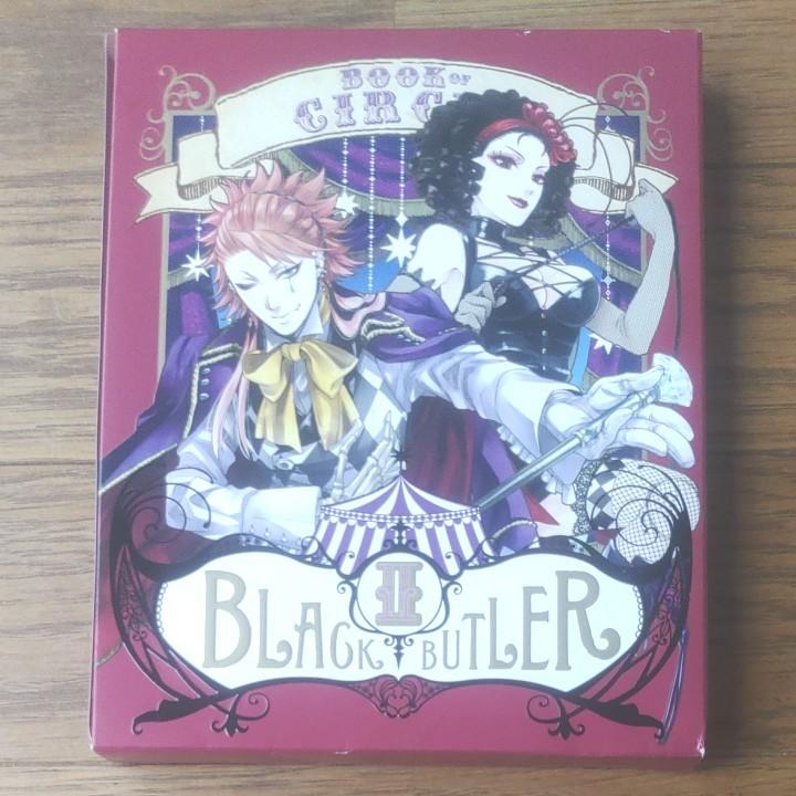 Blu-ray 黒執事 Book of Circus Ⅱ 完全生産限定版  アニメ