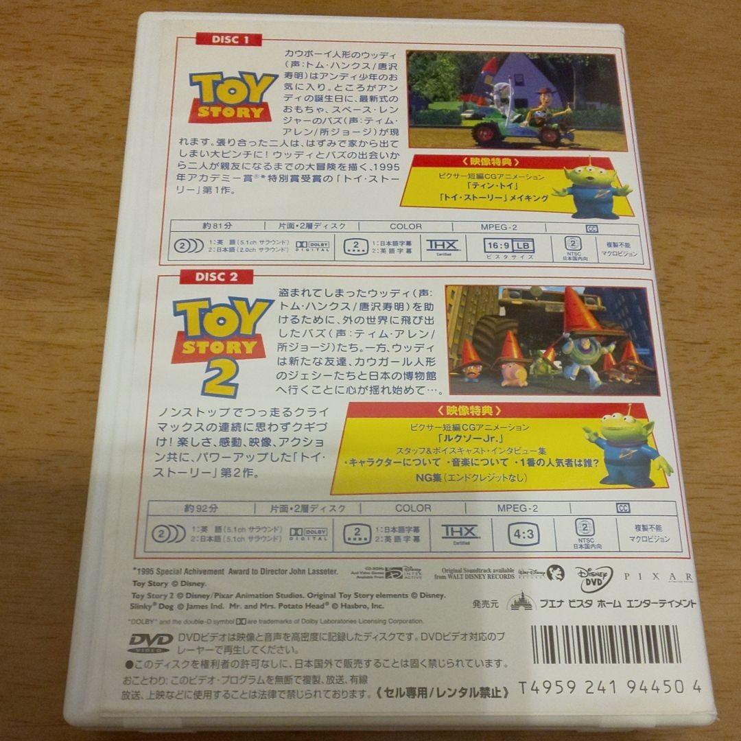トイストーリー&トイストーリー2 [DVD]