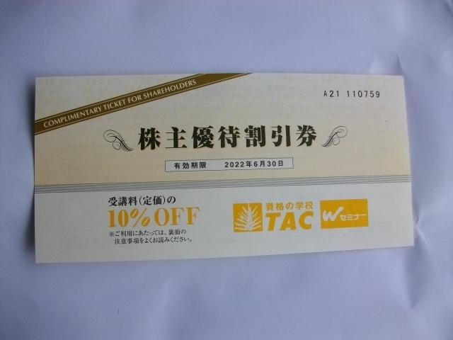 ◆TAC◆株主優待割引券◆2022年6月30日まで◆_画像1
