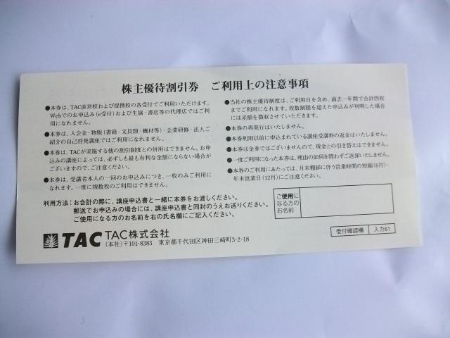 ◆TAC◆株主優待割引券◆2022年6月30日まで◆_画像2