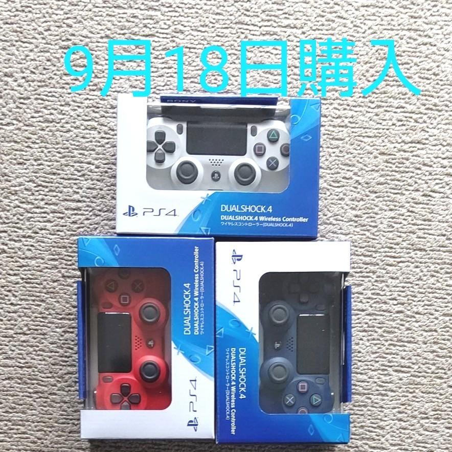3色セット  PS4 ワイヤレスコントローラー(DUALSHOCK4) ミッドナイト・ブルー  グレシャーホワイト  マグマレッド