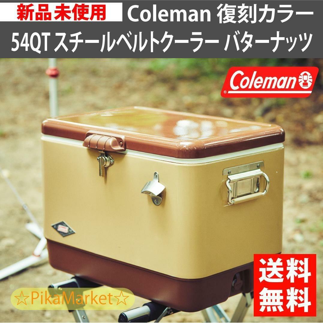 コールマン 54QT スチールベルト  クーラー バターナッツ