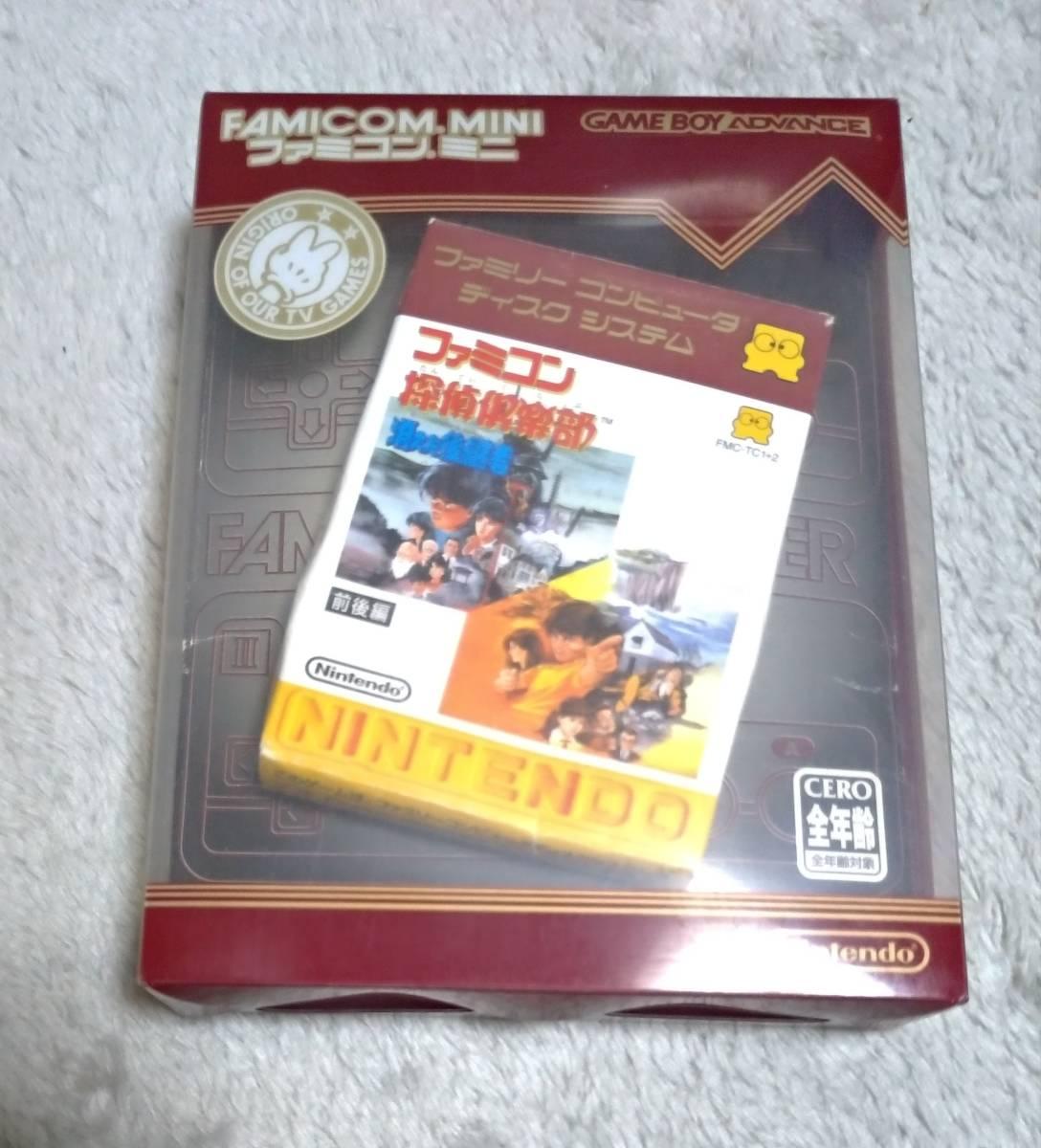 ゲームボーイアドバンスソフト GBA ファミコンミニ ファミコン探偵楽部 消えた後継者 前後編 中古品 送料無料