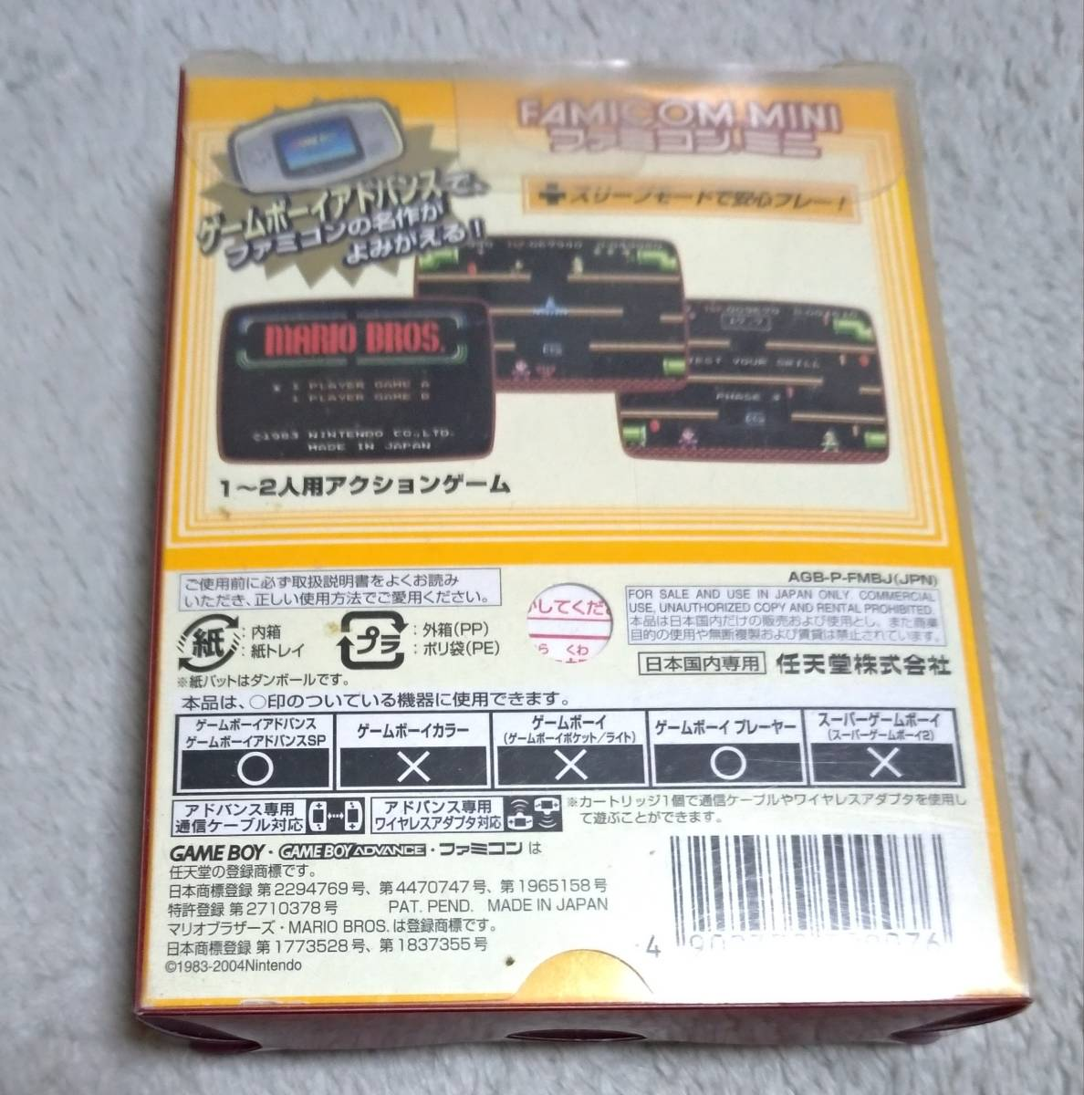 ゲームボーイアドバンスソフト GBA ファミコンミニ マリオブラザーズ 新品未開封品 送料無料