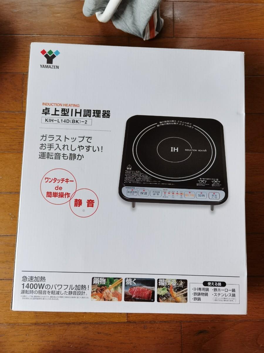 山善 卓上IH調理器 KIH-L14D(BK)-2 ブラック