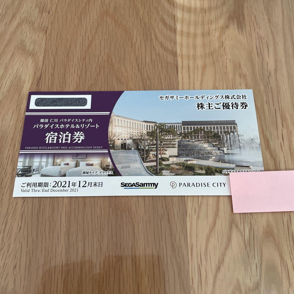 セガサミーホールディングス株主優待券 仁川パラダイスホテル&リゾート(2名)宿泊券_画像1