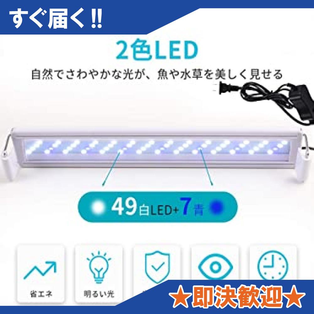 白 M 水槽ライト38CM HOPOPOWER 水槽照明 アクアリウムライト 10W 38-50CM水槽対応 2色LED 56個_画像2