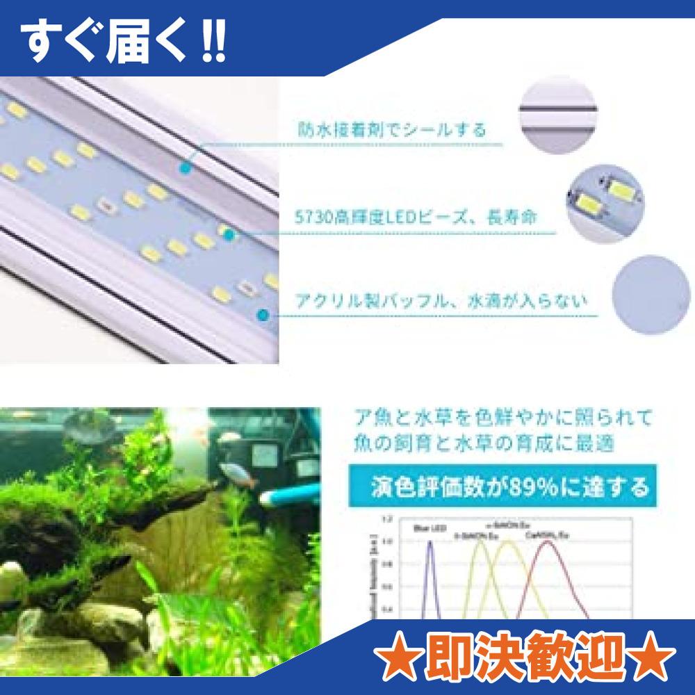 白 M 水槽ライト38CM HOPOPOWER 水槽照明 アクアリウムライト 10W 38-50CM水槽対応 2色LED 56個_画像5