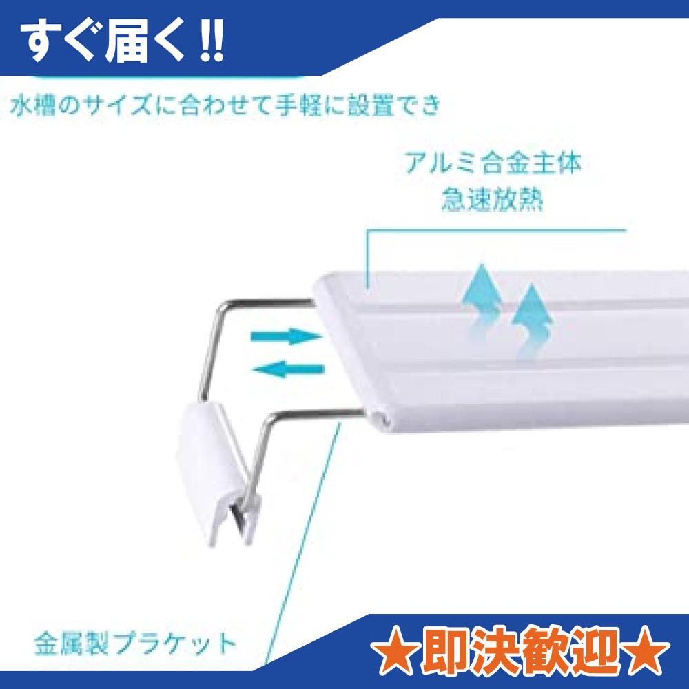 白 M 水槽ライト38CM HOPOPOWER 水槽照明 アクアリウムライト 10W 38-50CM水槽対応 2色LED 56個_画像6