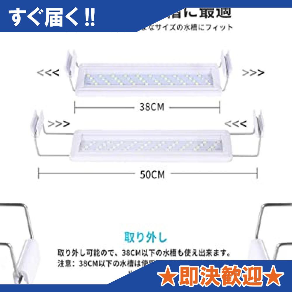 白 M 水槽ライト38CM HOPOPOWER 水槽照明 アクアリウムライト 10W 38-50CM水槽対応 2色LED 56個_画像4