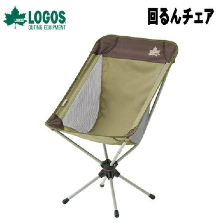 チェア 椅子 イス アウトドアチェア LOGOS Life 回るんチェア(ブラウン) 73173073 ロゴス