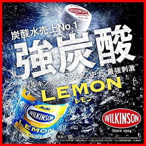 2D 新品 アサヒ飲料 ウィルキンソン タンサン 迅速対応 在庫限り レモン 炭酸水 500ml×24本_画像2