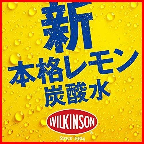 2D 新品 アサヒ飲料 ウィルキンソン タンサン 迅速対応 在庫限り レモン 炭酸水 500ml×24本_画像5
