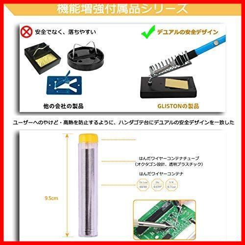 2D 新品 はんだごてセット GLISTON 温度調節可(200~450℃) 在庫限り 在庫限り ハンダゴテ はんだごて 14-in-1 電子作業・電気DIY用_画像4