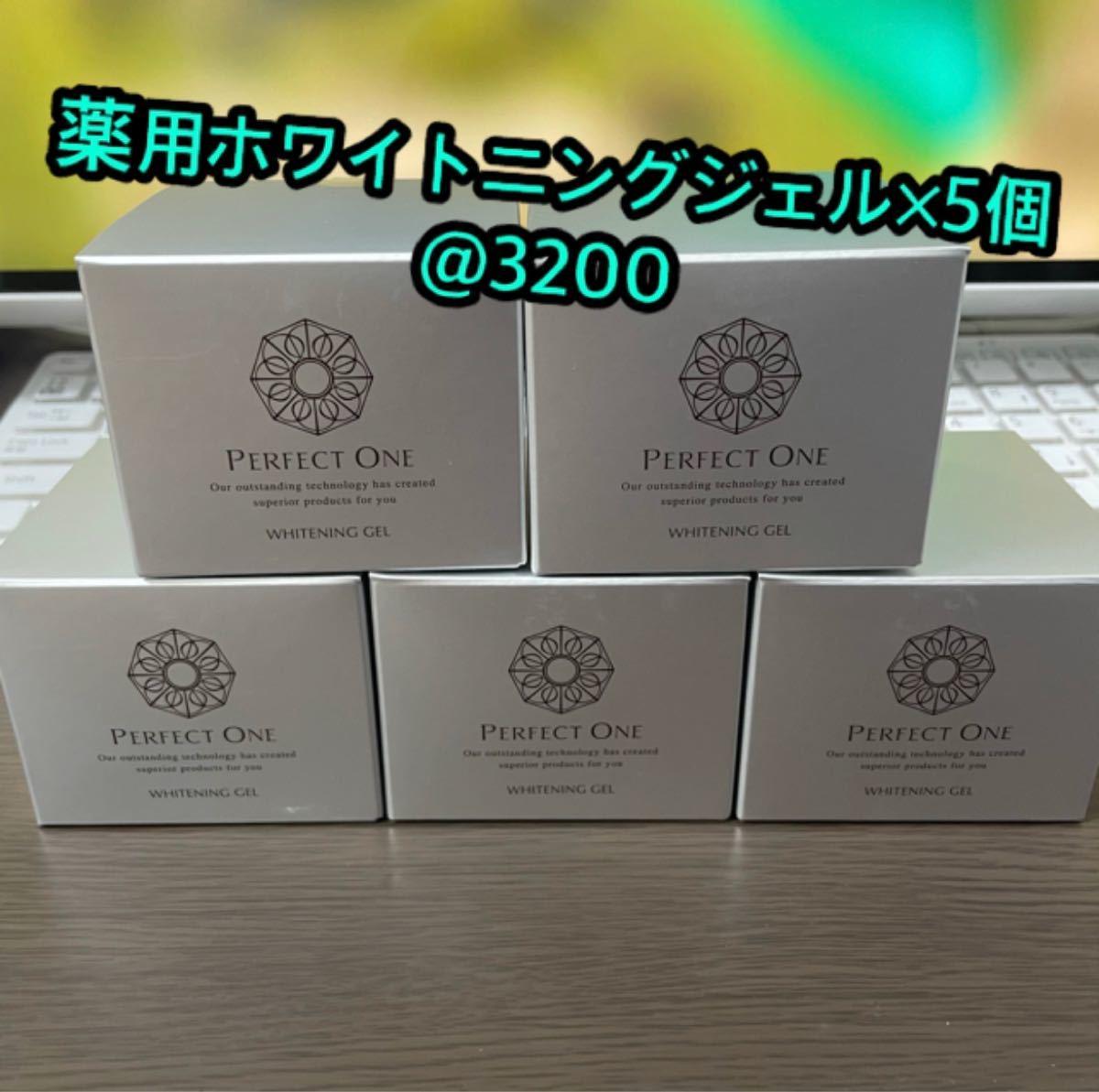 パーフェクトワン 薬用ホワイトニングジェル 美容液ジェル75g 5個セット