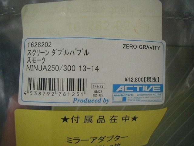 42503★Ninja250(EX250L)★未使用・スモークスクリーン_画像3