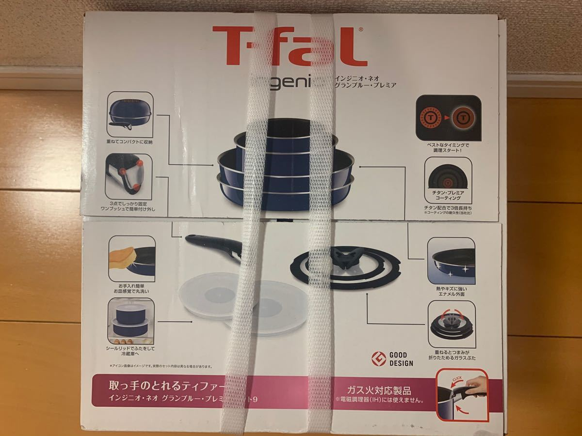 新品未開封 T-fal インジニオ・ネオ グランブルー・プレミア セット9