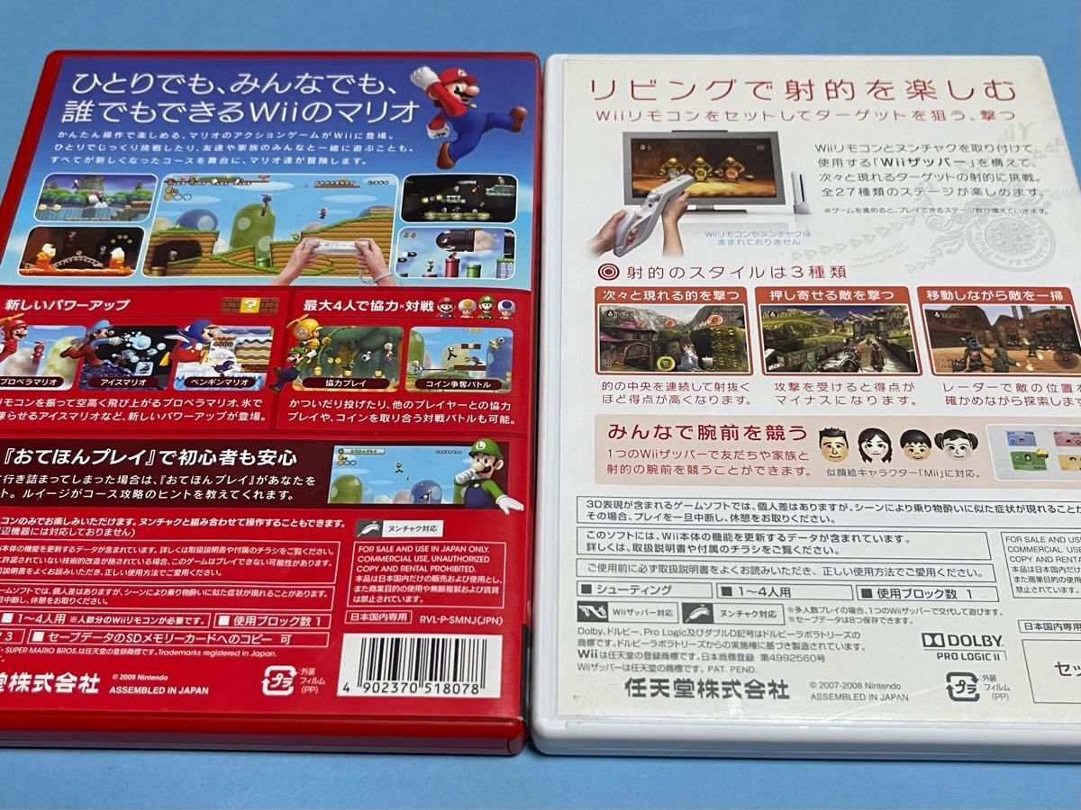 New スーパーマリオブラザーズ Wii リンクのボウガントレーニング 2本