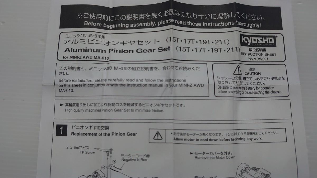 京商 ミニッツ MDW021 アルミピニオンギアセット AWD