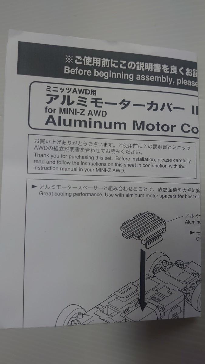 京商 ミニッツ MDW027 アルミモーターカバーII