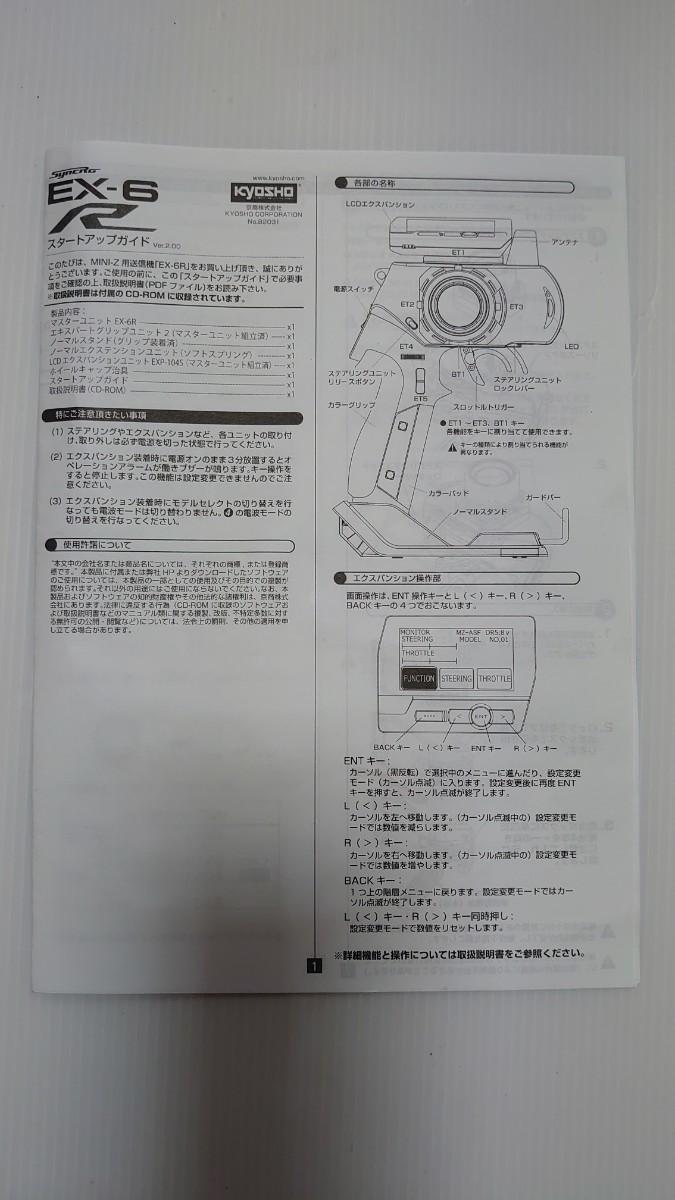 京商 ミニッツ プロポ EX-6R