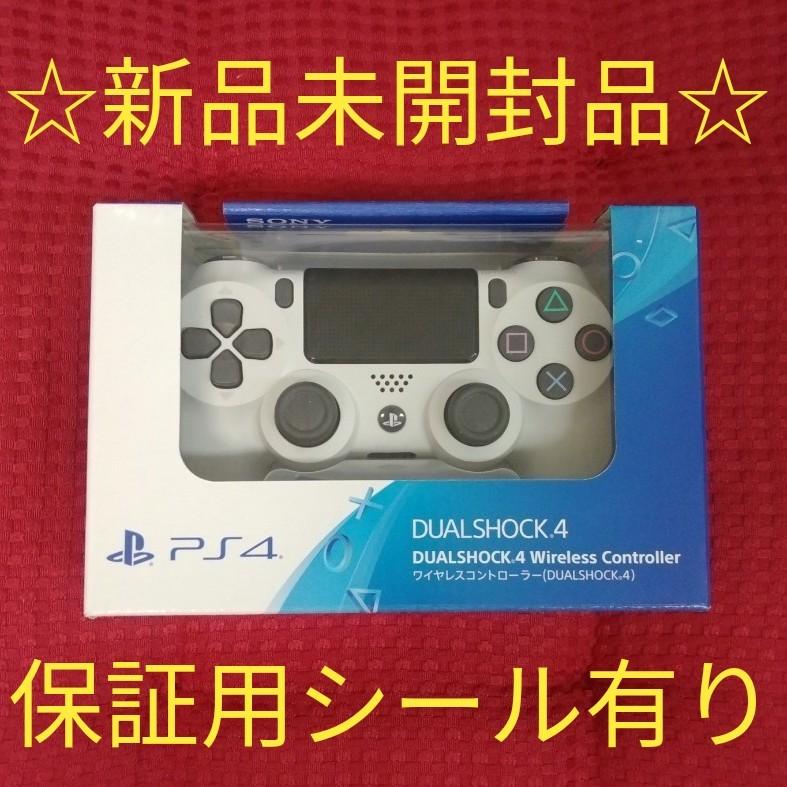 ワイヤレスコントローラー DUALSHOCK4 PS4 グレイシャー・ホワイト ☆新品未開封品☆