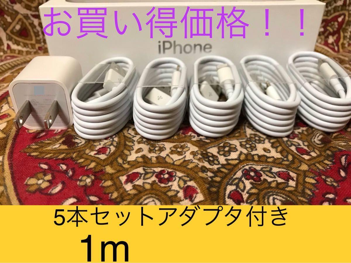 iPhone充電器 ライトニングケーブル 5本 1m 純正品質アダプタセット