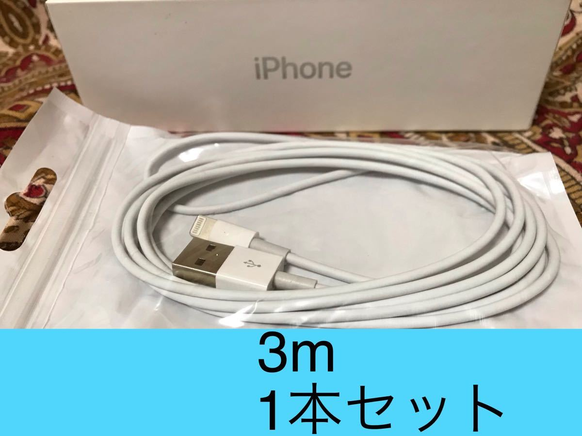 iPhone充電器 ライトニングケーブル 1本 3m 純正品質