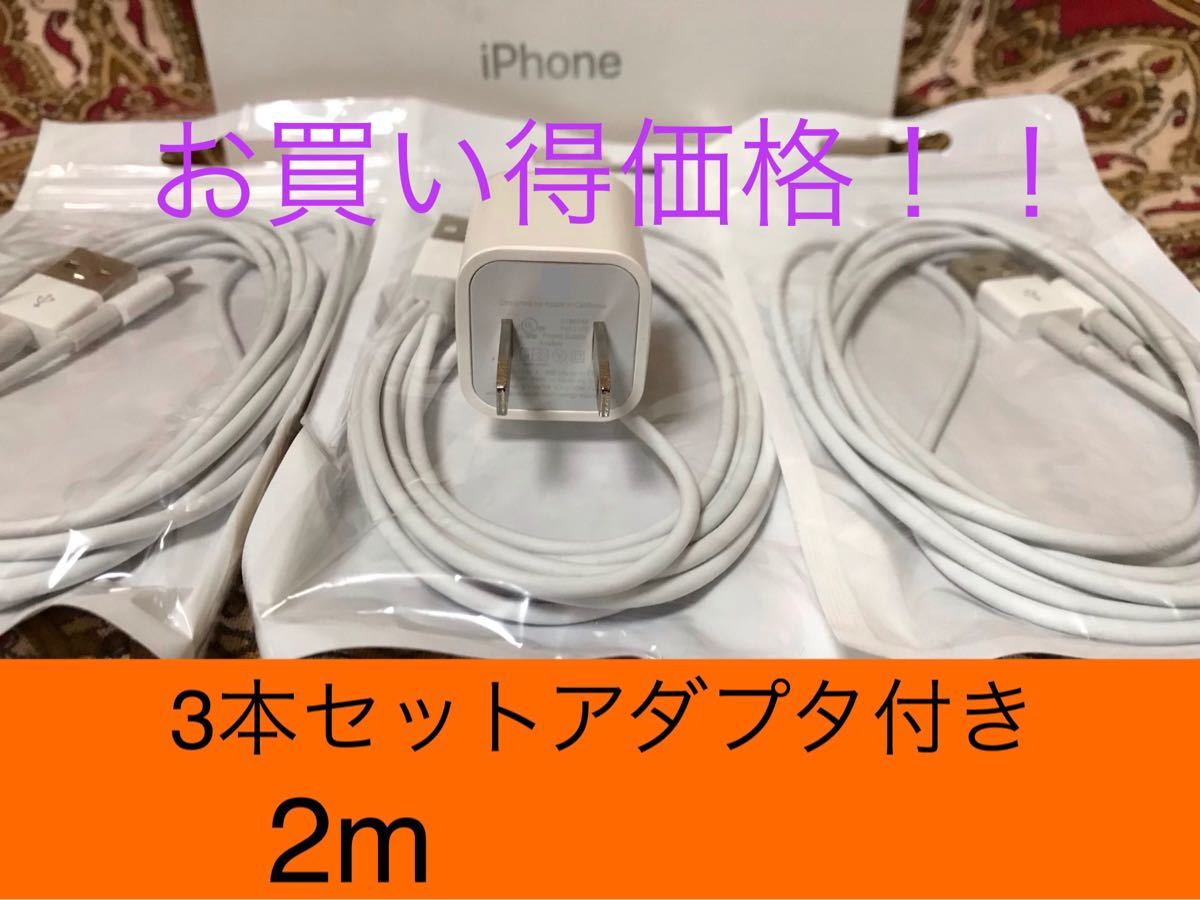 iPhone充電器 ライトニングケーブル 3本 2m 純正品質アダプタセット