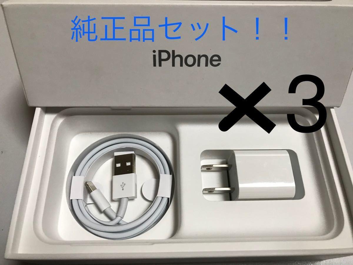 iPhone充電器 ライトニングケーブル 1本 1m 純正品アダプタ3セット