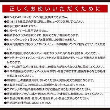 単品 【Amazon.co.jp 限定】エーモン 電源ソケット DC12V/24V60W以下 ヒューズ電源タイプ (1542)_画像6